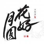pic of mid autumn  - Chinese Greeting Calligraphy for Mid Autumn Festival - JPG