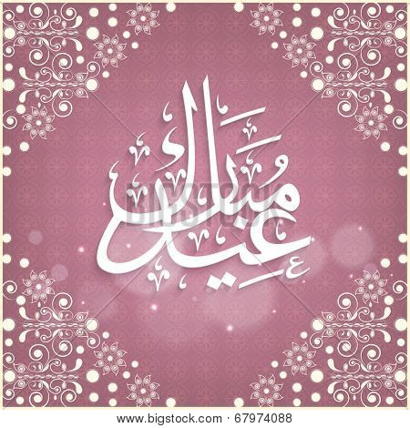 Arabic islamic calligraphy of text Eid Mubarak on shiny floral decorated peach color background for Muslim community festival Eid Mubarak celebrations.