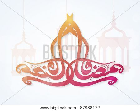 Colorful arabic calligraphy text Ramadan Kareem on hanging lantern background for islamic holy month of prayer celebration.