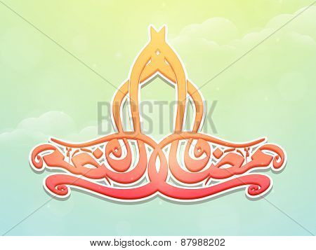 Arabic calligraphy text of Ramadan Kareem on shiny cloudy background for islamic holy month of prayer celebration.
