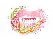 image of dua  - Arabic islamic colorful text Ramadan Kareem in moon share on pink color splash background for Islamic holy month of Prayers celebrations - JPG