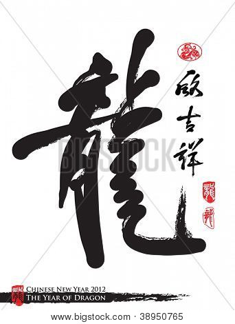 Chinese New Year Calligraphy for the Year of Dragon Translation: Bless of Dragon