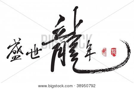Chinese New Year Calligraphy for the Year of Dragon  Translation: Peaceful Dragon Year