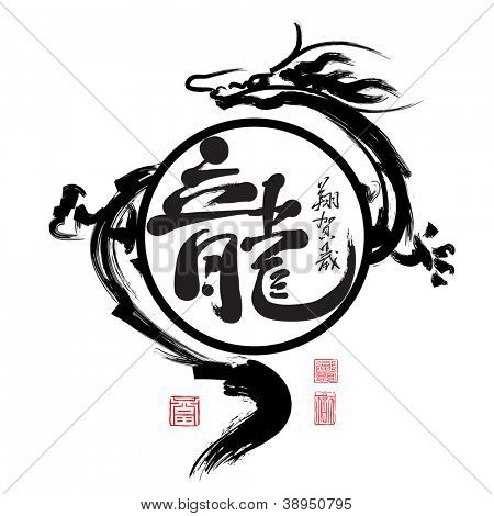 Chinese Calligraphy for the Year of Dragon Translation: Blessing of the Flying Dragon