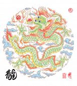 pic of chinese unicorn  - Drawing of Dragon Translation - JPG