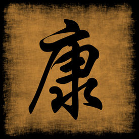 picture of chinese calligraphy  - Health Chinese Calligraphy Symbol Grunge Background Set - JPG