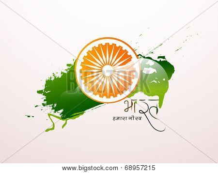 Beautiful asoka wheel in saffron and white color with green color splash and stylish hindi text Bharat on occasion of Indian Independence Day celebrations.