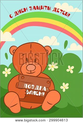 poster of Happy Children Protection Day Gift Card With Teddy Bear, Rainbow. Vector Illustration Of Universal C