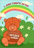 Happy Children Protection Day Gift Card With Teddy Bear, Rainbow. Vector Illustration Of Universal C poster