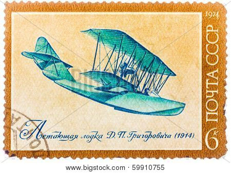 Stamp Printed By Ussr (russia) Shows Aircraft With The Inscription