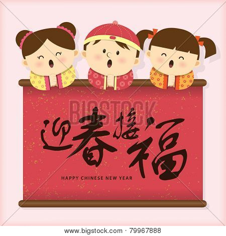 3 little cute Chinese kids with calligraphy wishes. Translation of Calligraphy: Welcoming Spring Happiness.