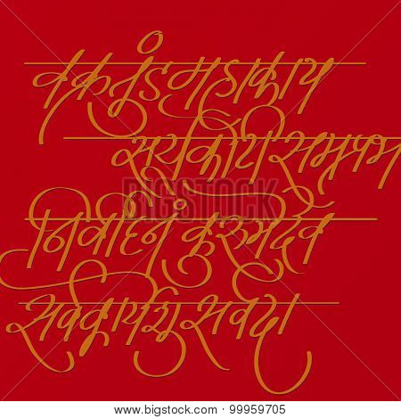 Handwritten script in Sanskrit language. Vector design. Meaning: O Lord Ganesha, with the Brilliance of a Million Suns, Please Make all my Works Free of Obstacles, Always.